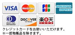 クレジットカードつかえます