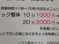 10分1000円