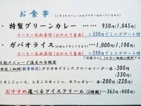 2019.10月メニュー