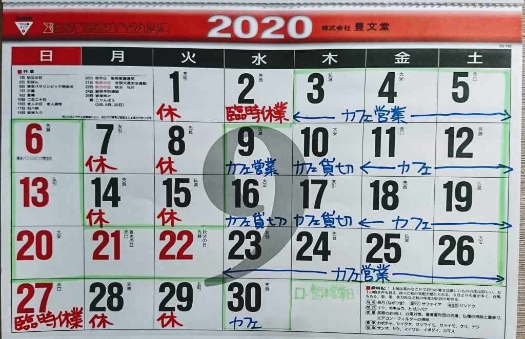 2020.9営業案内